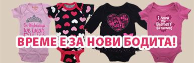 детски дрехи за всеки ден